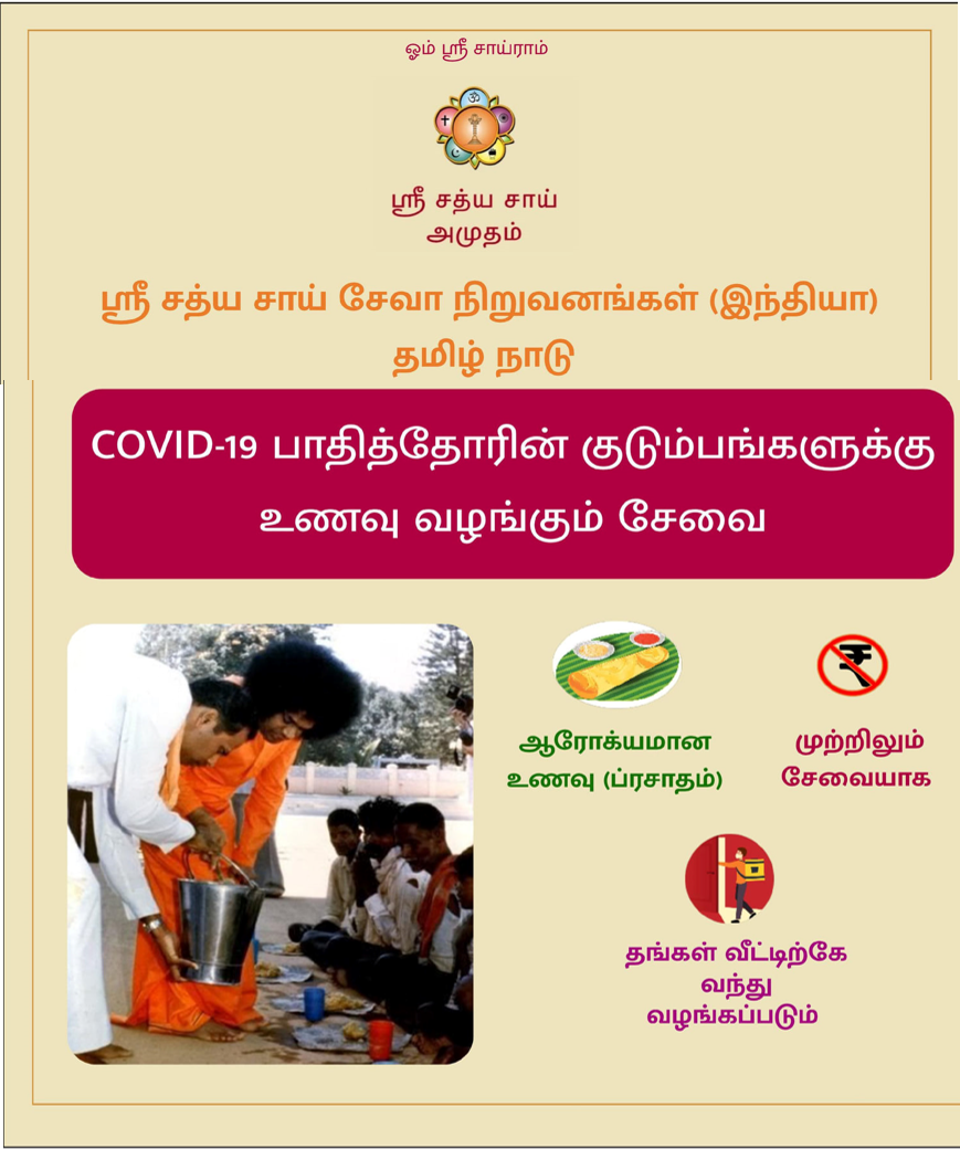 Sri Satya Sai Amudam, the Elixir- 7 days meals service for Covid affected families